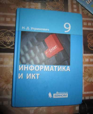 Продам Информатика и ИТК- 9 кл