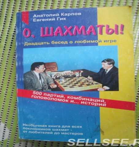 Продам О. шахматы Старинная ,но вечно юная игра