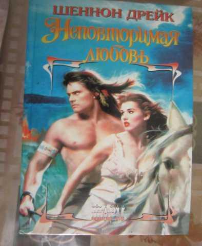 Продам Неповторимая любовь --роман