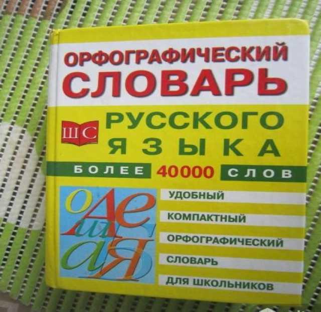 Продам Орфографический словарь русского языка