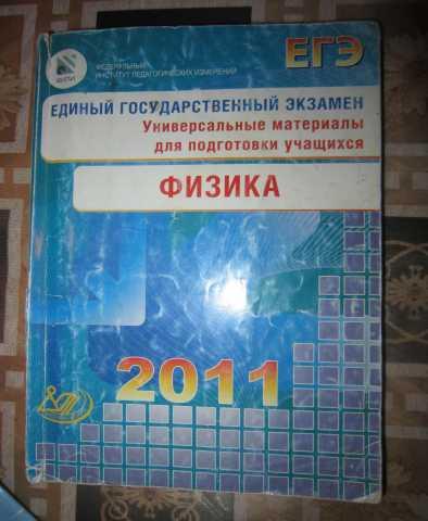 Продам Физика ЕГЭ 2011