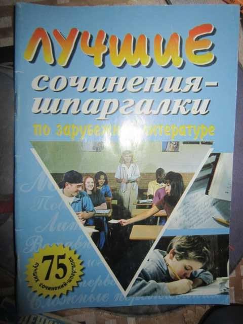 Продам Лучшие сочинения-шпаргалки--75 сочинений