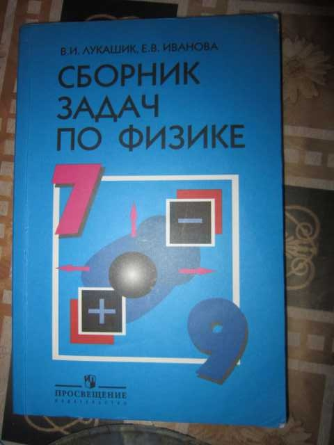 Продам Сборник задач по физике -7-9 кл