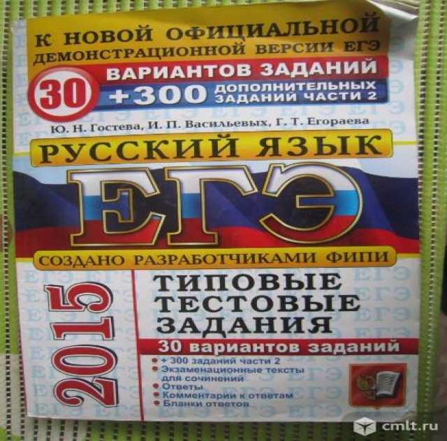 Продам Русский язык ЕГЭ-2015 г