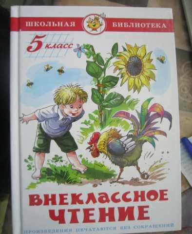 Продам Внеклассное чтение- 5 кл,