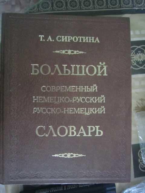 Продам Большой современный немецко-русский и ру