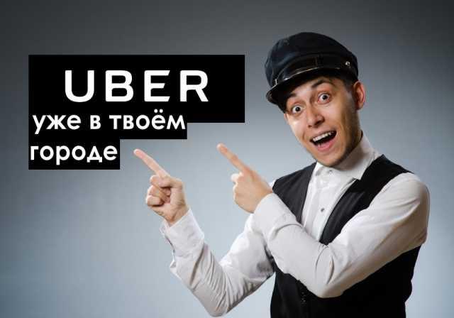 Вакансия: Водитель с личным автомобилем в Uber