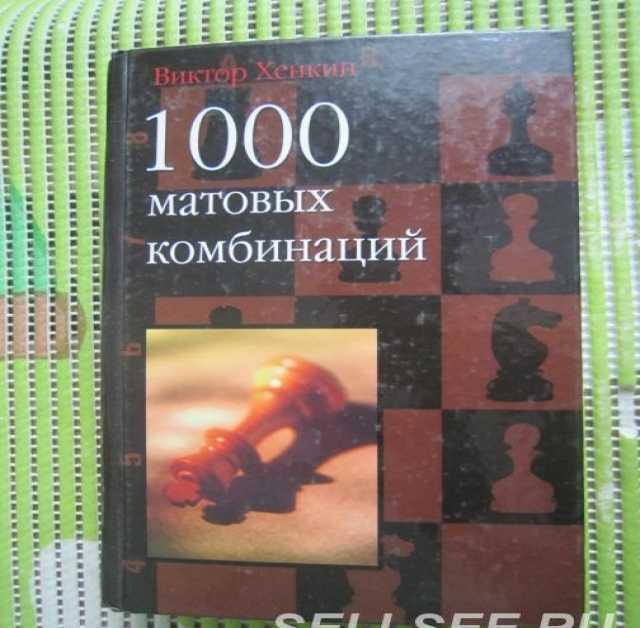 Продам 1000 матовых комбинаций--шахматы
