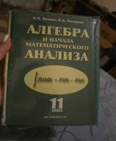 Продам Алгебра и начала математ. анализа-11 кл