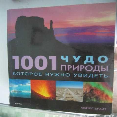 Продам 1001 чудо природы, которое нужно увидеть