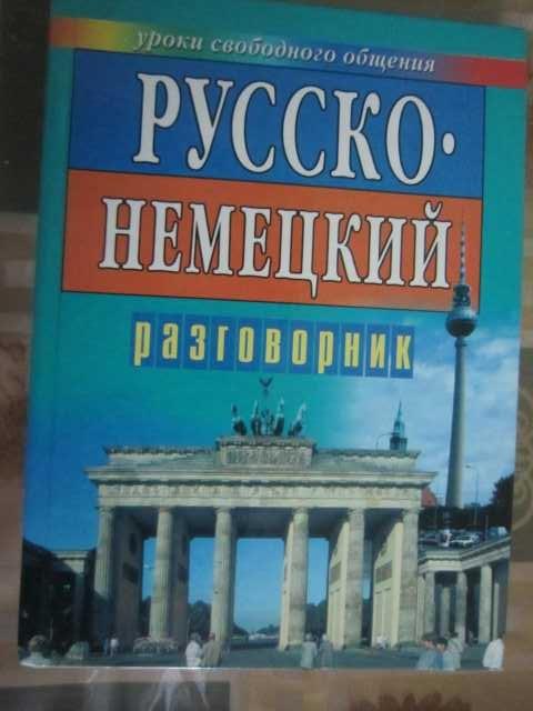 Продам Русско-немецкий разговорник