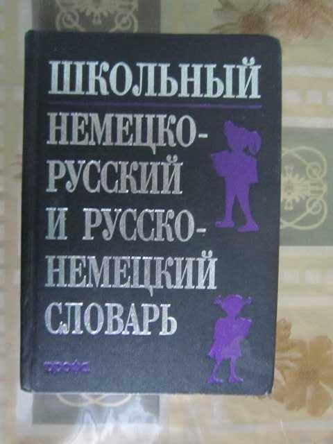 Продам Школьный немецко-русский и русско-немецк