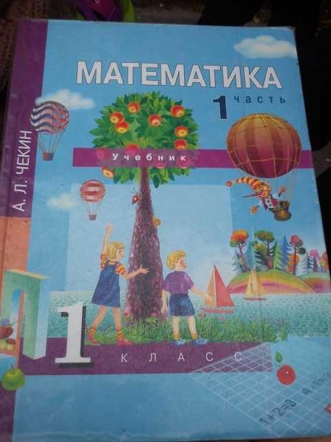 Куплю: учебник для 1 класса