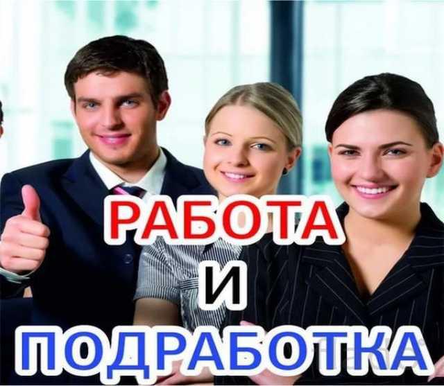 Вакансия: Оператор пк отдела обработки информации