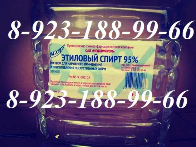 Продам Спирт Медицинский Пищевой 95%-96%