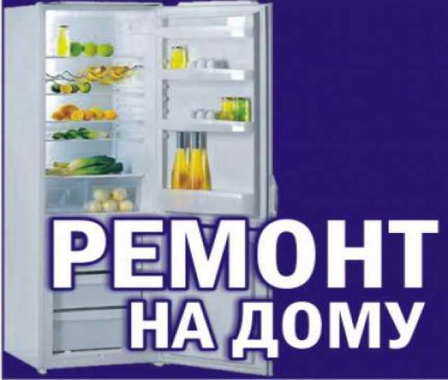 Предложение: Выполняю ремонт любых холодильников