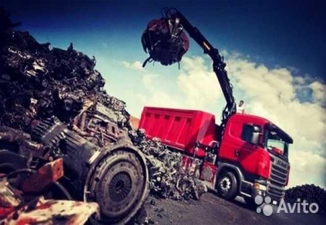 Предложение: Вывоз металлолома