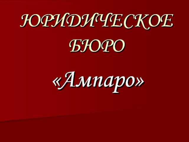 Предложение: Юpидичecкиe уcлуги в cфepe ЖKX
