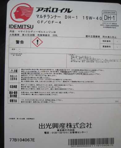 Продам Масло idemitsu 15w40 синт./диз. 200л.