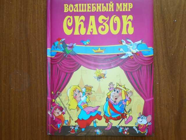 """Продам Книга """"Волшебный мир сказок"""""""