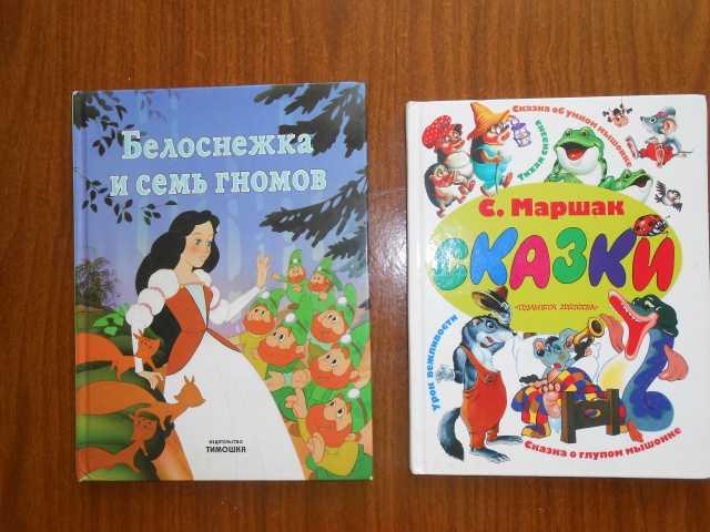 Продам Сказки для детей