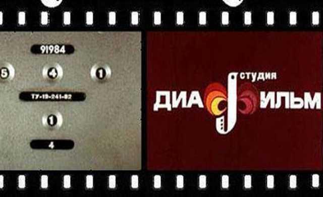 Продам Советские диафильмы