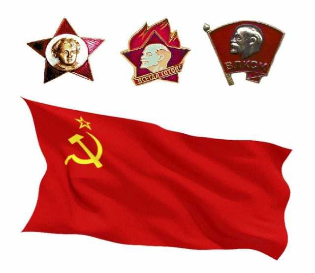 Продам Атрибутика СССР