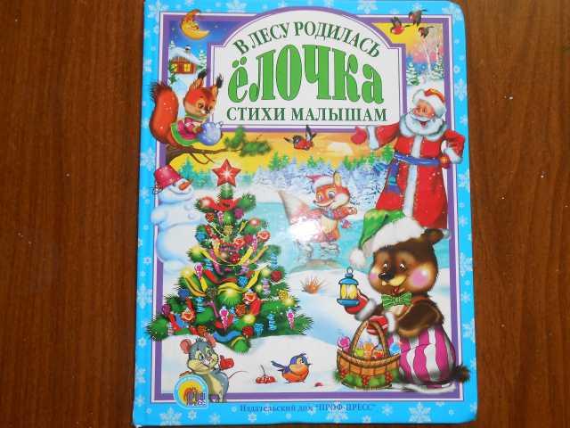 Продам Книга стихов малышам