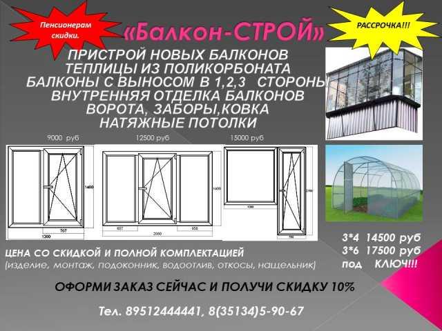 Частные объявления установка дверей гор.саратов телефон доска объявлений по украине николаев