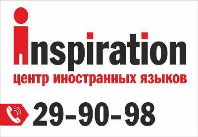 Дать объявление репетитора французского языка в перми подать объявление в бегущую строку сатком