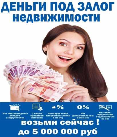 иваново деньги под залог