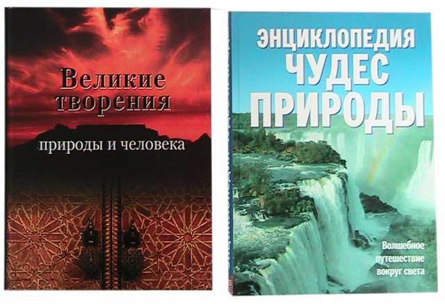 Продам чудеса природы в книгах