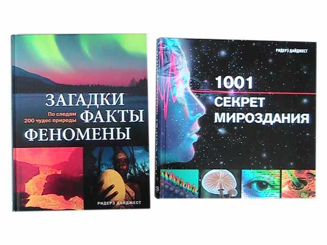 Продам книги о загадках Земли