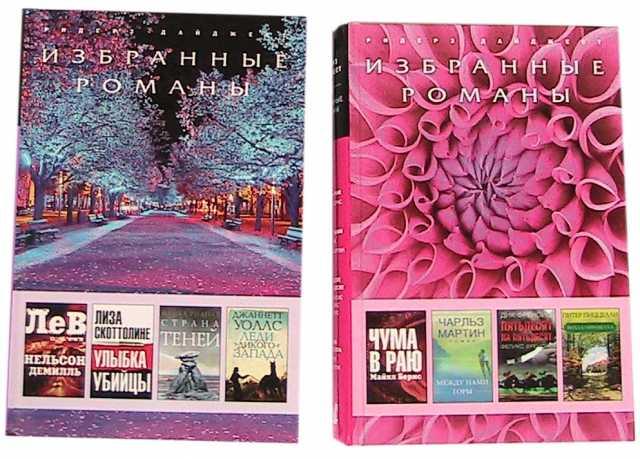 Продам волнующие избранные романы из Америки