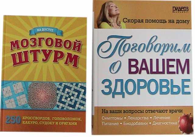 Продам книги о поддержании здоровья