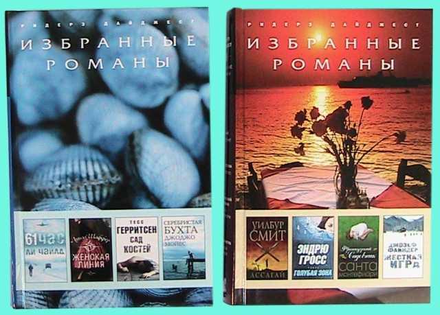 Продам увлекательные романы для любителей