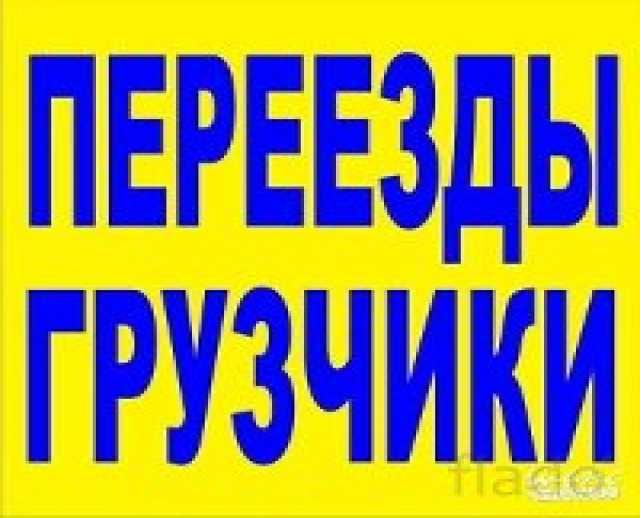Предложение: Грузоперевозки Грузчики Переезды Ангарск
