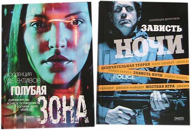 Продам детективные романы из Штатов