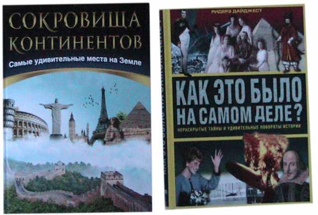 Продам Сокровища континентов, Мировая история