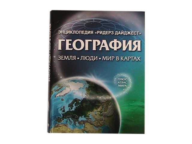 Продам планета Земля в книгах