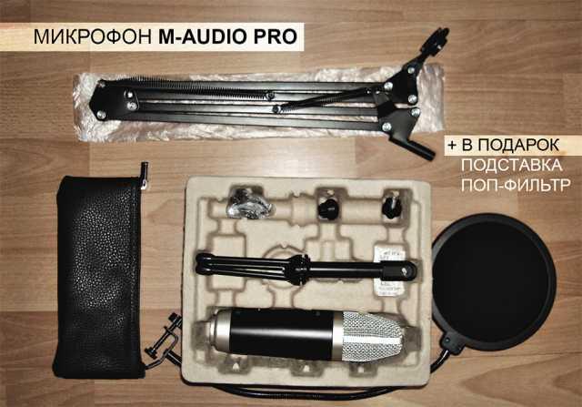 Продам МИКРОФОН / M-AUDIO PRO