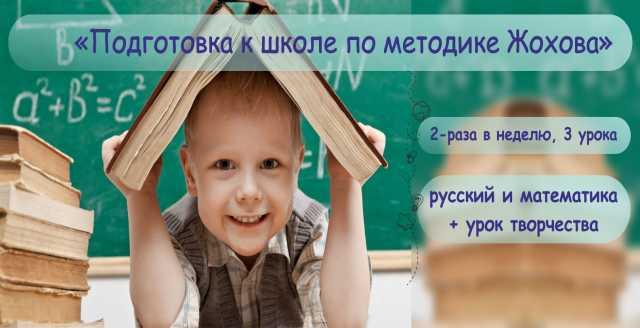 Предложение: Подготовка к школе по методике Жохова