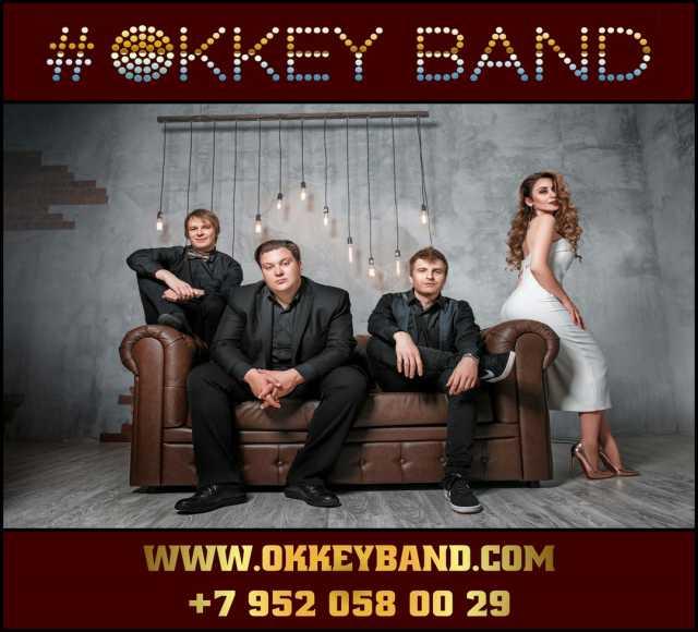 Предложение: #OKkeyBand (cover band)