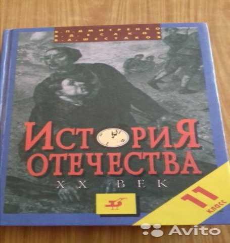 Продам История Отечества ХХ век