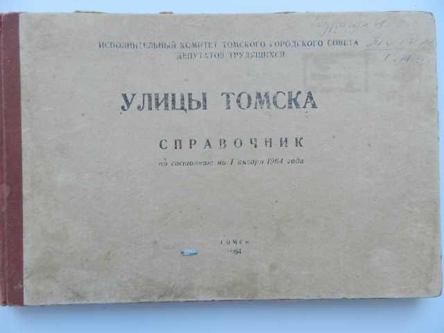 """Продам """"Улицы Томска. Справочник"""" (1964)"""