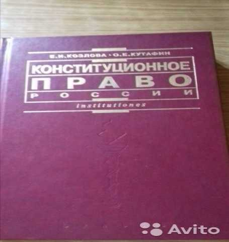 Продам Конституционное Право России. Для Вуза.