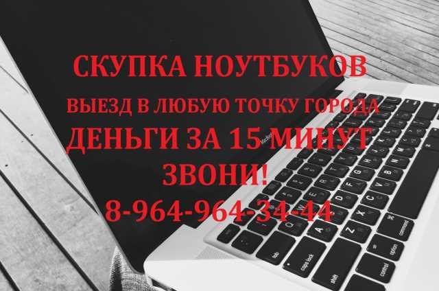 Куплю ноутбук