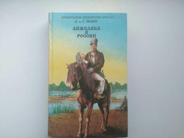 Продам Анжелика в России