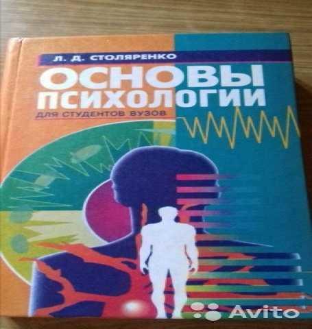 Продам Основы психологии Учебник для вузов