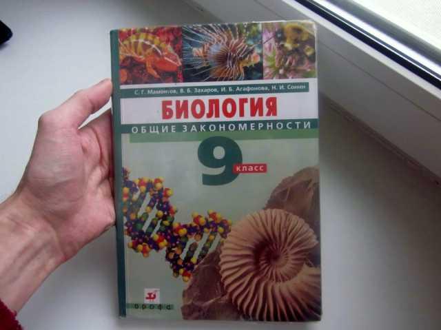 Продам Биология. Общие закономерности.9 класс